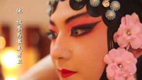 刘冰——为戏曲艺术而生