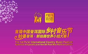新丝路-中国普洱国际乡村音乐节