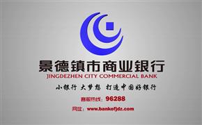 景德镇商业银行-品牌业务篇